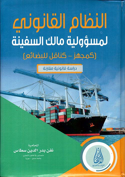 النظام القانوني لمسؤولية مالك السفينة ؛ كمجهز – كناقل للبضائع - دراسة قانونية مقارنة