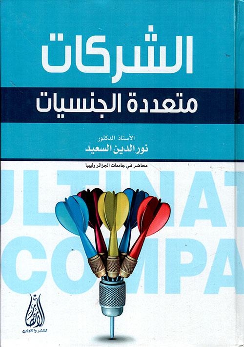 الشركات متعددة الجنسيات