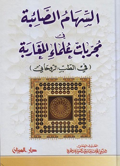 السهام الصائبة في مجربات علماء المغاربة (في الطب الروحاني)
