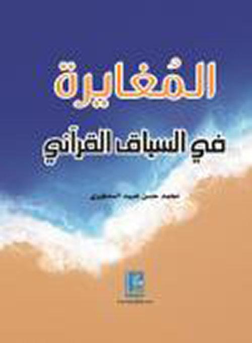 المغايرة في السياق القرآني
