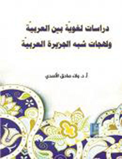 دراسات لغوية بين العربية ولهجات شبه الجزيرة العربية