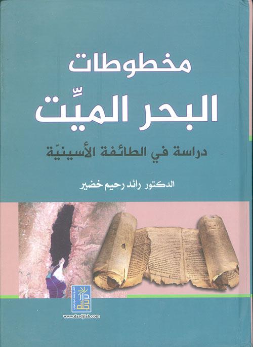 مخطوطات البحر الميت - دراسة في الطائفة الاسينية