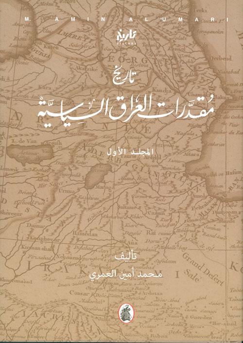 تاريخ مقدرات العراق السياسية