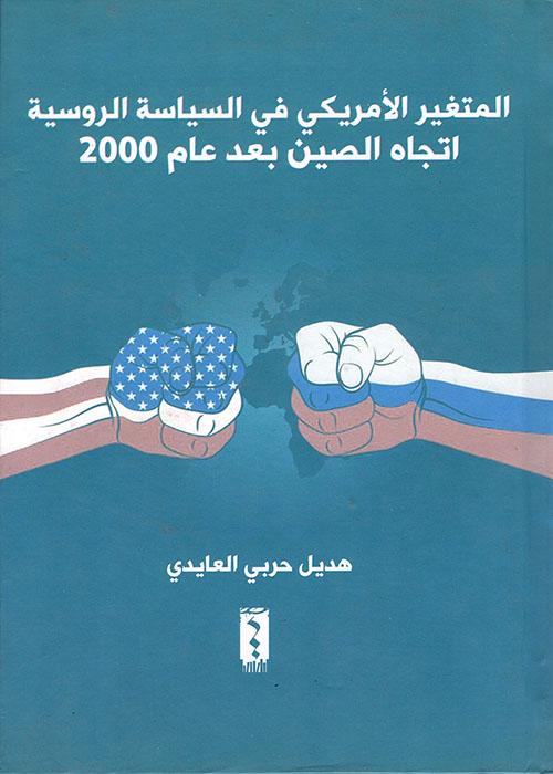 المتغير الأمريكي في السياسة الروسية اتجاه الصين بعد عام 2000