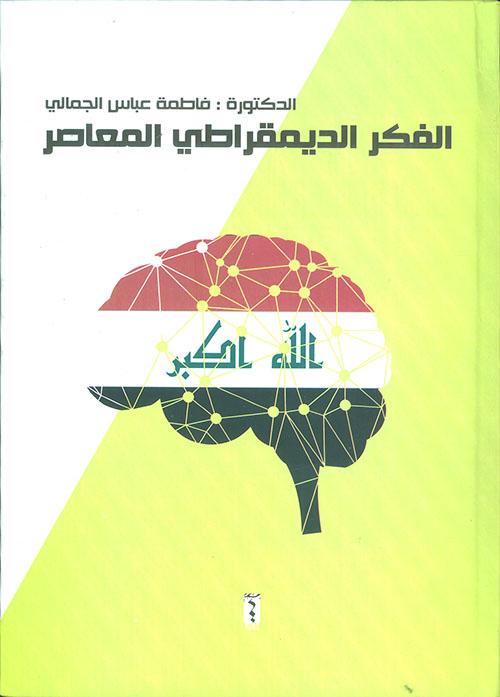 الفكر الديمقراطي المعاصر (العراق انموذجاً)