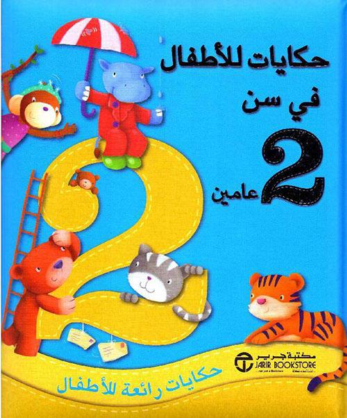 حكايات للأطفال في سن عامين ؛ حكايات رائعة للأطفال