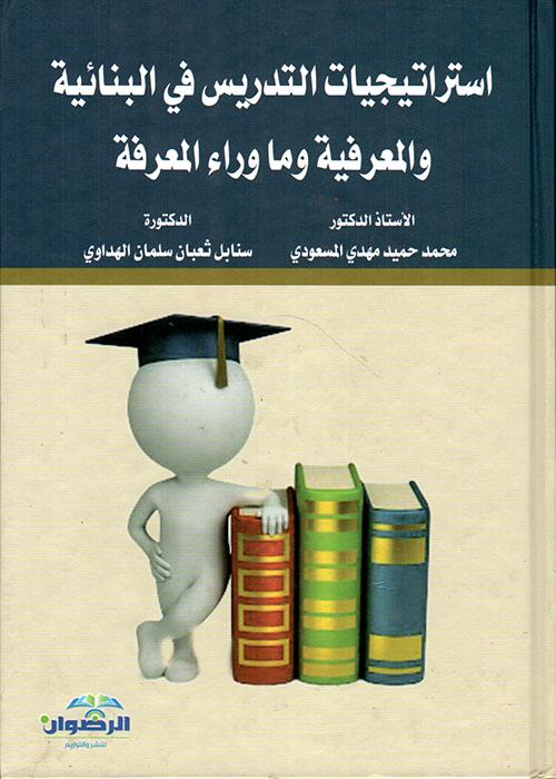 استراتيجيات التدريس في البنائية والمعرفية وما وراء المعرفة