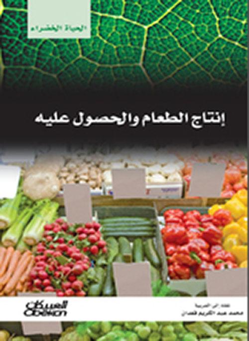 إنتاج الطعام والحصول عليه