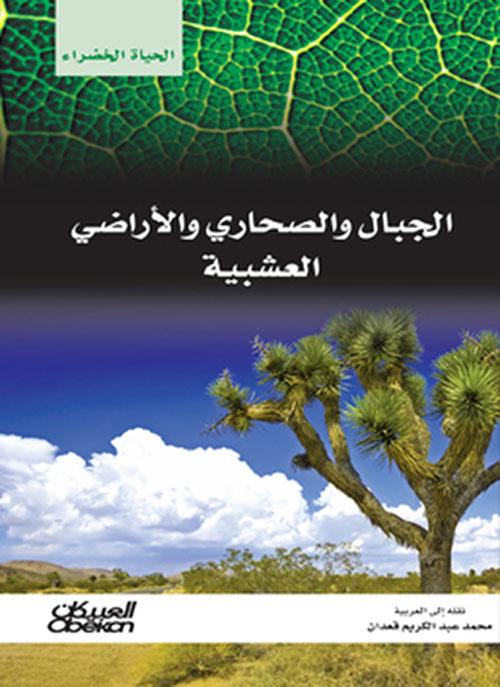 الجبال والصحاري والأراضي العشبية