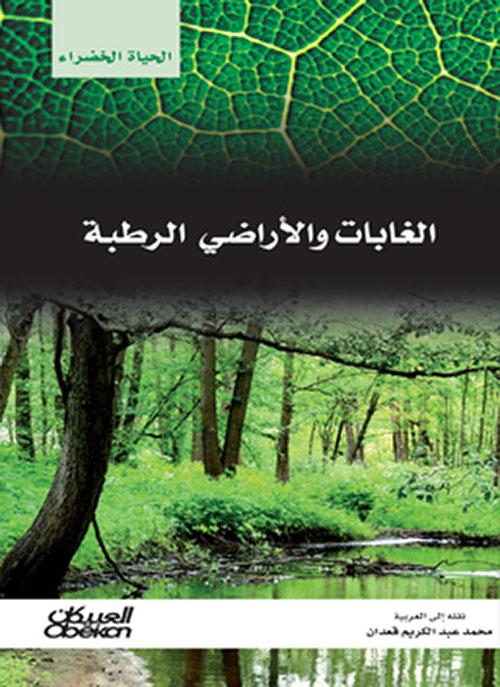 الغابات والأراضي الرطبة