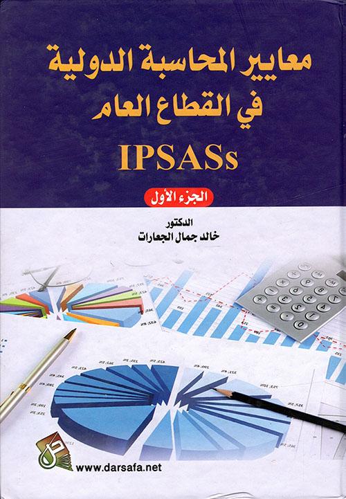 معايير المحاسبة الدولية في القطاع العام IPSASs