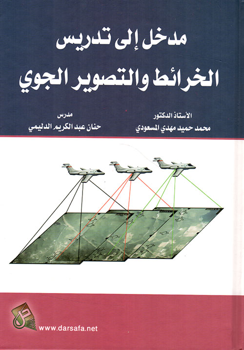 مدخل الى تدريس الخرائط والتصوير الجوي