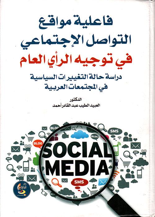 فاعلية مواقع التواصل الاجتماعي في توجيه الرأي العام/ دراسة حالة التغييرات السياسية في المجتمعات العربية