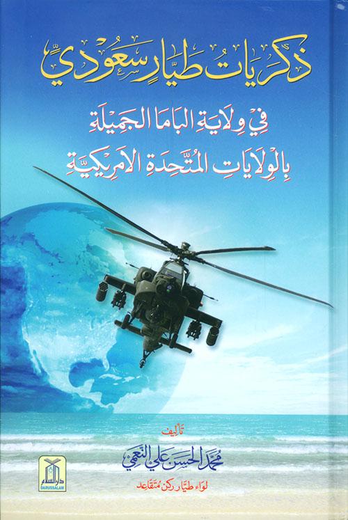 ذكريات طيار سعودي في ولاية الباما الجميلة بالولايات المتحدة الامريكية