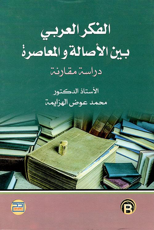 الفكر العربي بين الاصالة المعاصرة