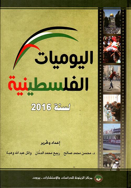 اليوميات الفلسطينية لسنة 2016