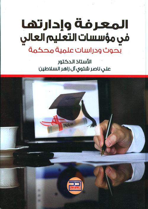 المعرفة وإدارتها في مؤسسات التعليم العالي ؛ بحوث ودراسات علمية محكمة