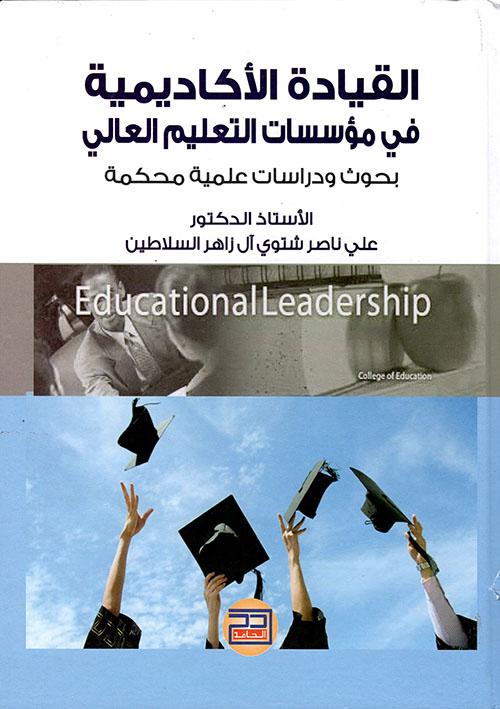 القيادة الأكاديمية في مؤسسات التعليم العالي: بحوث ودراسات علمية محكمة