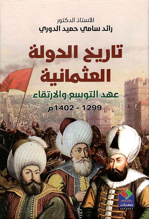 تاريخ الدولة العثمانية ؛ عهد التوسع والارتقاء 1299 - 1402م