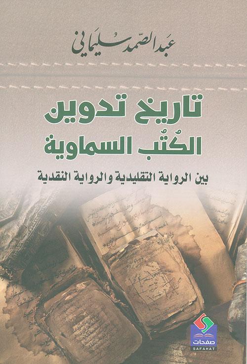تاريخ تدوين الكتب السماوية بين الرواية التقليدية والرواية النقدية
