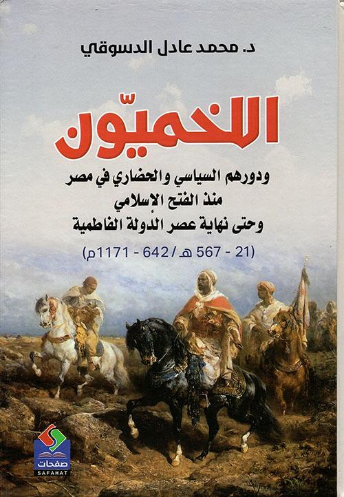 اللخميون ودورهم السياسى والحضارى فى مصر منذ الفتح الاسلامى وحتى نهاية عصر الدولة الفاطمية (21 - 567 ھ /642 - 1171 م )