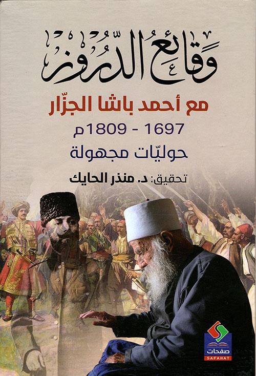 وقائع الدروز مع أحمد باشا الجزار1697 - 1809م