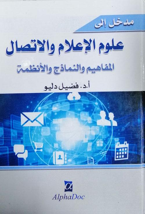 مدخل إلى علوم الإعلام والإتصال (المفاهيم والنماذج والأنظمة)