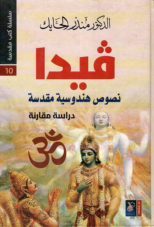 فيدا ؛ نصوص هندوسية مقدسة - دراسة مقارنة