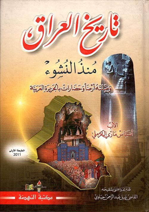تاريخ العراق منذ النشوء وصلته أرضاً وحضارات بالجزيرة العربية