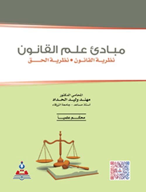 مبادئ علم القانون - نظرية القانون - نظرية الحق