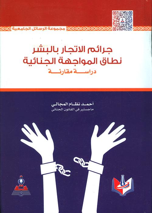 جرائم الإتجار بالبشر نطاق المواجهة الجنائية