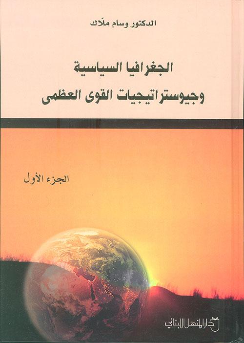 الجغرافيا السياسية وجيوستراتيجيات القوى العظمى - الجزء الأول