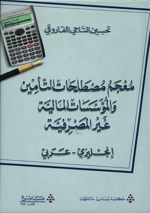معجم مصطلحات التأمين والمؤسسات المالية غير المصرفية (إنكليزي - عربي)
