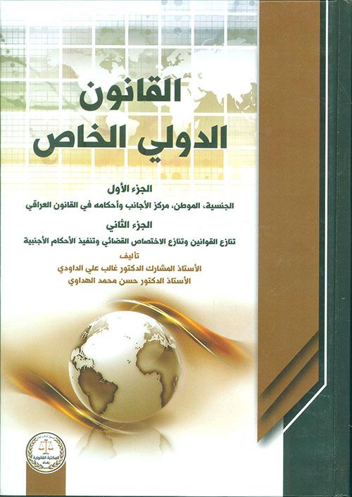القانون الدولي الخاص