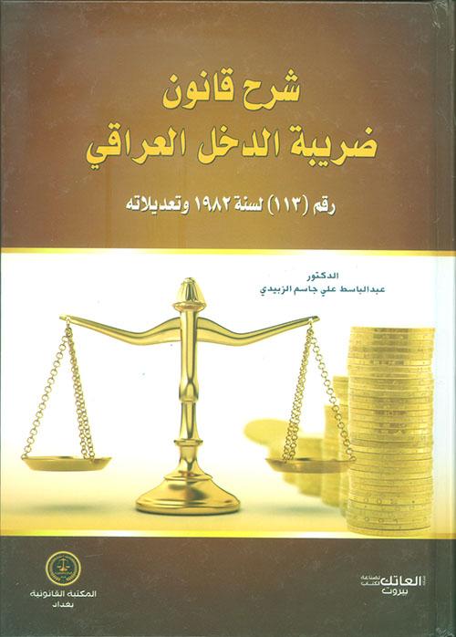 شرح قانون ضريبة الدخل العراقي