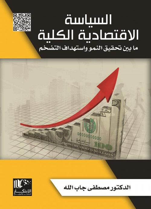 السياسة الإقتصادية الكلية ما بين تحقيق النمو وأستهداف التضخم