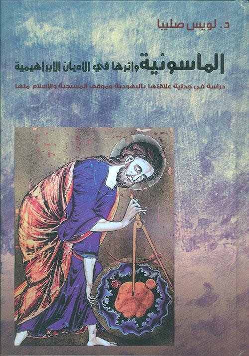 الماسونية وأثرها في الأديان الإبراهيمية - دراسة في جدلية علاقتها باليهودية وموقف المسيحية والإسلام منها