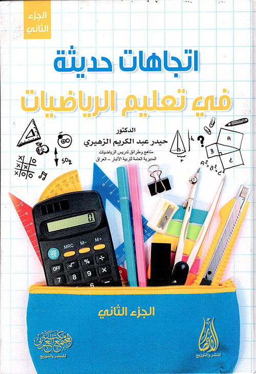 اتجاهات حديثة في تعليم الرياضيات - الجزء الثاني