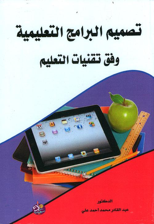 تصميم البرامج التعليمية وفق تقنيات التعليم
