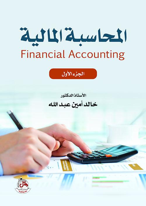 المحاسبة المالية - الجزء الأول