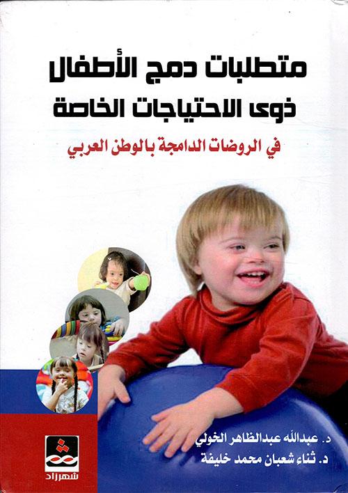 متطلبات دمج الاطفال ذوي الاحتياجات الخاصة في الروضات الدامجة بالوطن العربي