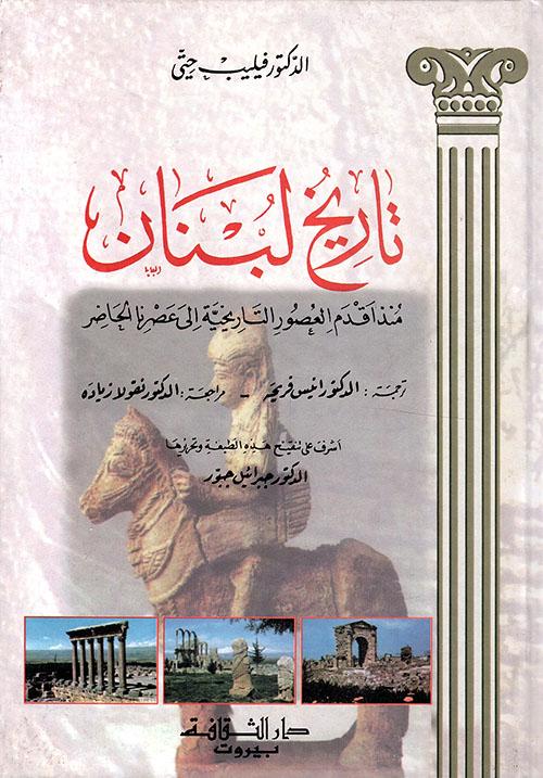 تاريخ لبنان منذ أقدم العصور التاريخية إلى عصرنا الحاضر