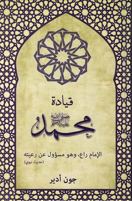 قيادة محمد صلى الله عليه وسلم