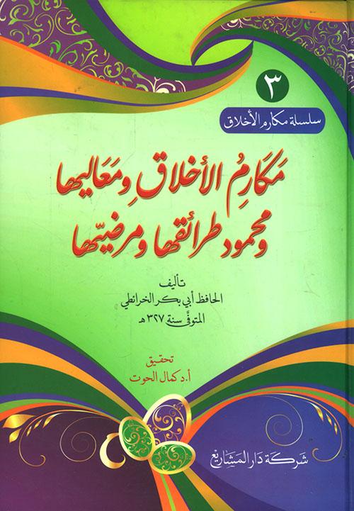 مكارم الأخلاق ومعاليمها ومحمود طرائقها ومرضيها