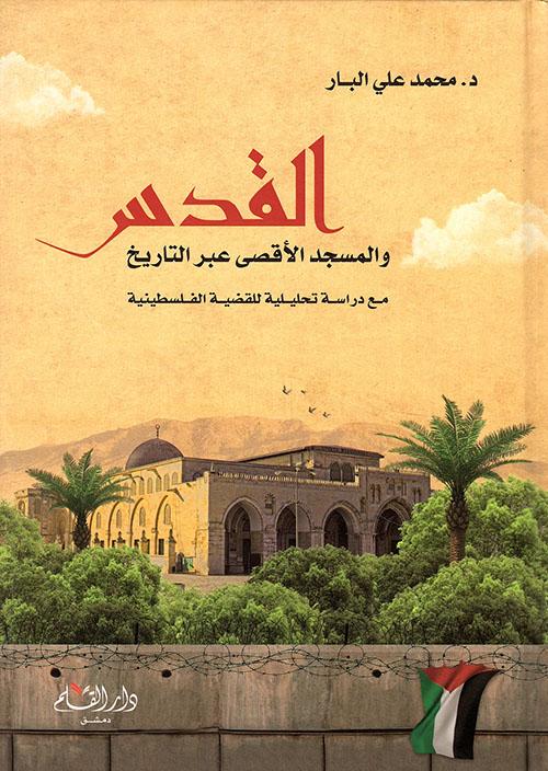 القدس والمسجد الأقصى عبر التاريخ مع دراسة تحليلية للقضية الفلسطينية