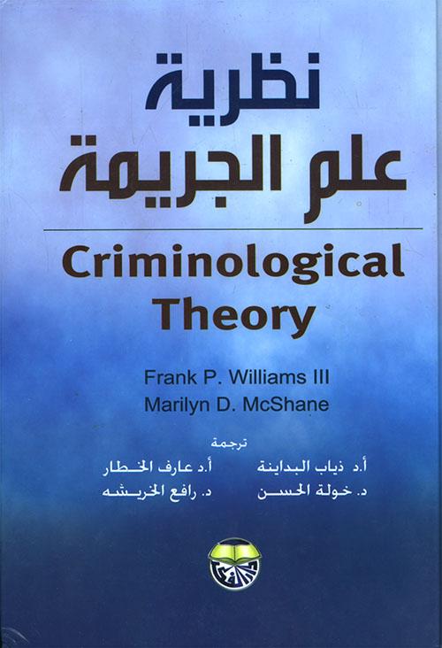 نظرية علم الجريمة