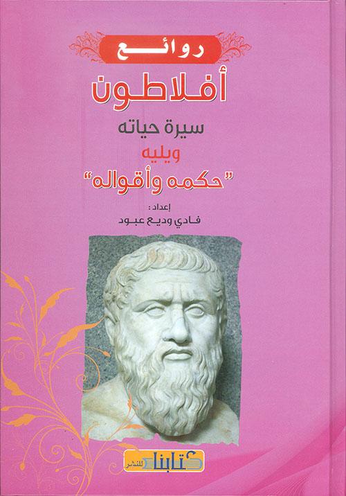 روائع أفلاطون: سيرة حياته ويليه