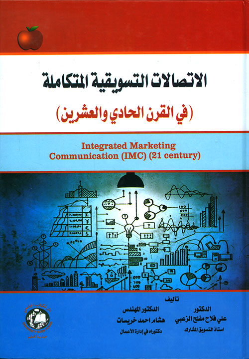 الإتصالات التسويقية المتكاملة في القرن الحادي والعشرين