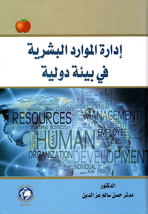 إدارة الموارد البشرية في بيئة دولية