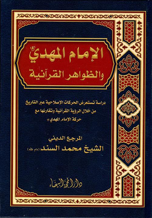 الإمام المهدي والظواهر القرآنية